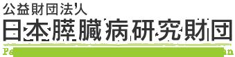膵臓病及びその関連領域に関する研究助成・膵臓病に関する知識の普及啓発及び国際交流等を行う公益財団法人日本膵臓病研究財団ホームページ